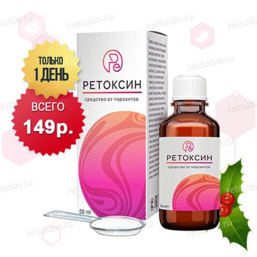 Купить препарат Ретоксин от глистов внешний вид упаковки