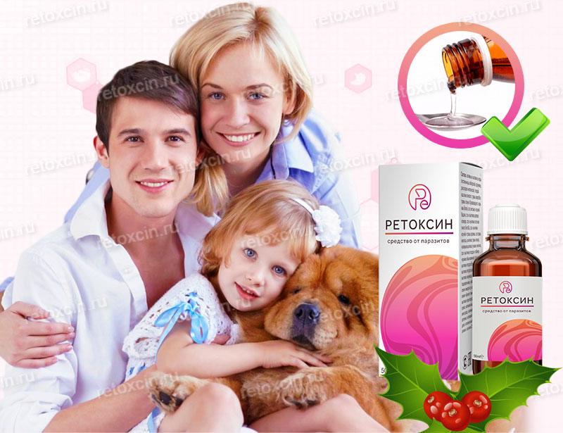 Купить препарат Ретоксин по низкой цене на официальном сайте счастливая семья без глистов