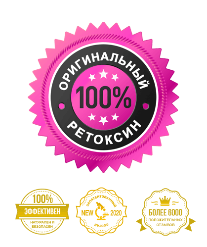 Препара Ретоксин оригинальный продукт знак качества